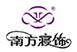 中国驰名商标南方寝饰,中国喜庆床品领军品牌