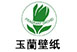 中国驰名商标玉兰墙纸,把艺术带给生活