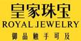 香港皇家珠宝
