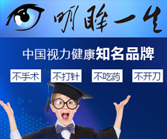 明眸一生视力保健