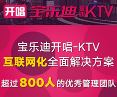 宝乐迪量贩式KTV
