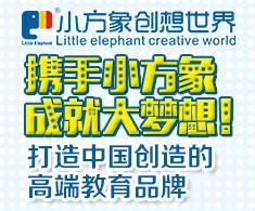 小方象创想世界