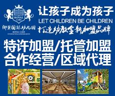 御贝国际幼儿园