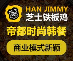 HAN JIMMY芝士铁板鸡