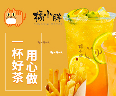 橘小胖和风奶茶炸货铺