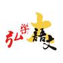 弘樂zhi)逃><p><span>弘樂zhi)逃/span><em></em></p></a></li><li><a href=