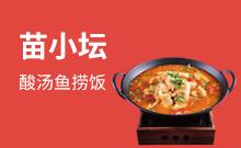 苗小壇酸湯魚