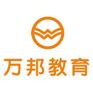 萬邦教(jiao)育