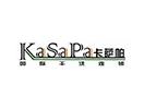 卡萨帕干洗店