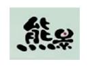 熊(xiong)景茶