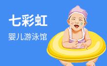 七彩虹游泳馆
