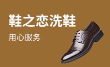 鞋之戀洗鞋