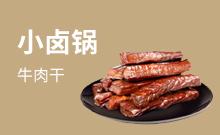 小鹵鍋牛肉干