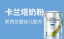 卡兰塔奶粉