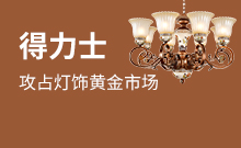 得力士燈飾