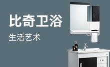 比奇衛浴(yu)