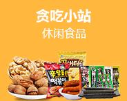 貪吃小(xiao)站