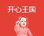開心王(wang)國