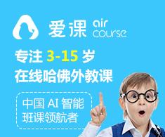 爱课AirCourse少儿在线教育