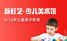 新虹藝少兒美術館