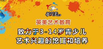 英美艺术教育加盟,打造中国艺术综合教育品牌
