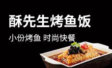 酥先生烤魚飯