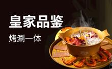 皇家品鉴涮烤锅