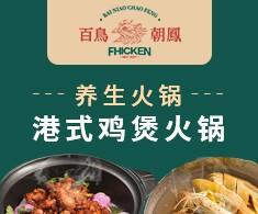 百鸟朝凤港式鸡火锅