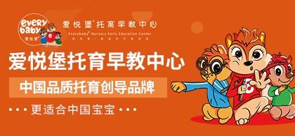 愛悅堡托育早教中心,更適合中國寶寶的托育早教