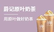 爵記原葉奶茶