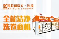 凱特琳洗衣