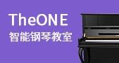 TheONE智能鋼琴教室